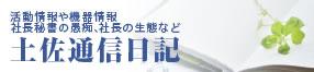 土佐通信日記