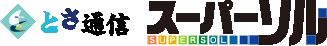 土佐通信  スーパーソル